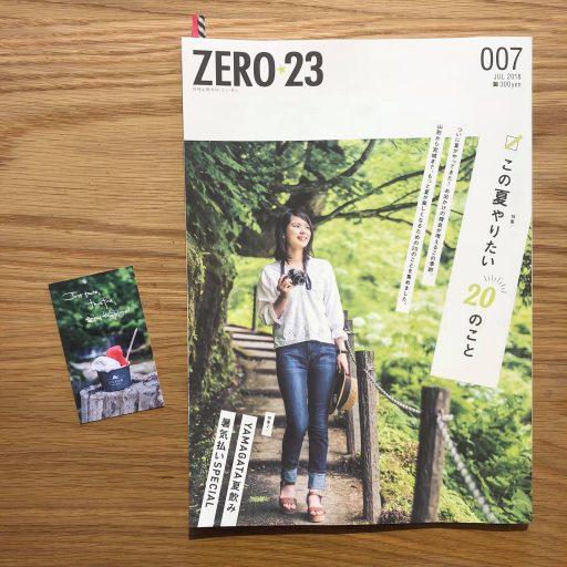 ZERO23 7月号