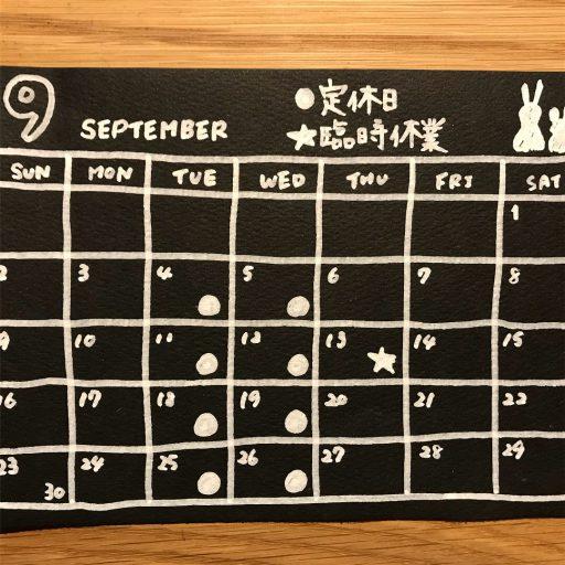 9/13(木)臨時休業のお知らせ