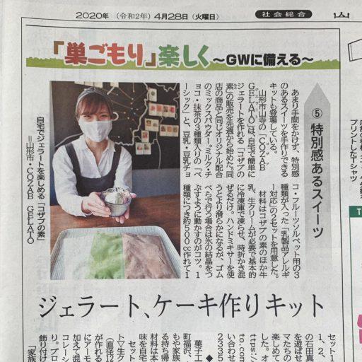 4/28山形新聞