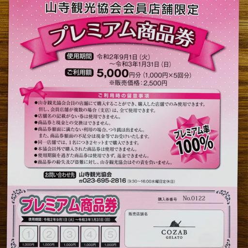 山寺観光協会プレミアム商品券